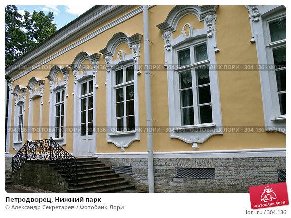 Петродворец, Нижний парк, фото № 304136, снято 23 июля 2005 г. (c) Александр Секретарев / Фотобанк Лори