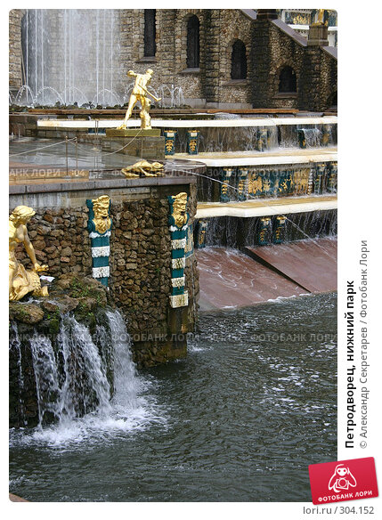 Петродворец, нижний парк, фото № 304152, снято 23 июля 2005 г. (c) Александр Секретарев / Фотобанк Лори
