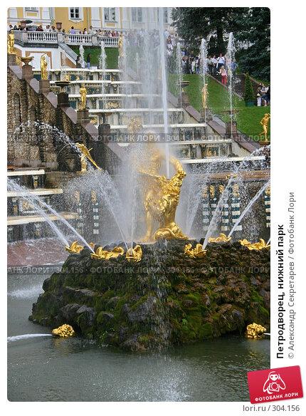 Петродворец, нижний парк, фото № 304156, снято 23 июля 2005 г. (c) Александр Секретарев / Фотобанк Лори