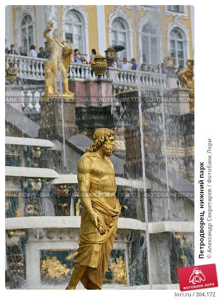 Петродворец, нижний парк, фото № 304172, снято 23 июля 2005 г. (c) Александр Секретарев / Фотобанк Лори