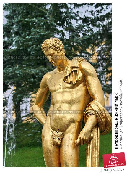 Купить «Петродворец, нижний парк», фото № 304176, снято 23 июля 2005 г. (c) Александр Секретарев / Фотобанк Лори