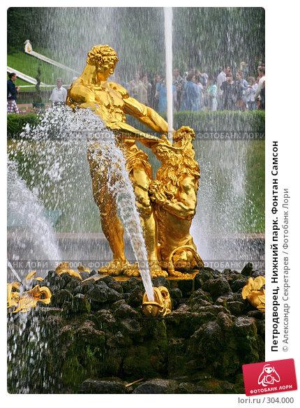 Петродворец, Нижний парк. Фонтан Самсон, фото № 304000, снято 23 июля 2005 г. (c) Александр Секретарев / Фотобанк Лори