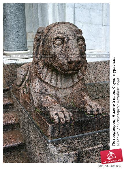 Петродворец, Нижний парк. Скульптура льва, фото № 304032, снято 23 июля 2005 г. (c) Александр Секретарев / Фотобанк Лори