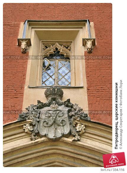 Петродворец, царские конюшни, фото № 334116, снято 12 июня 2008 г. (c) Александр Секретарев / Фотобанк Лори