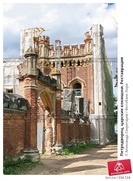 Петродворец, царские конюшни. Реставрация, фото № 334124, снято 12 июня 2008 г. (c) Александр Секретарев / Фотобанк Лори