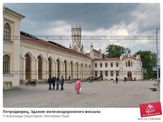 Петродворец, Здание железнодорожного вокзала, фото № 334004, снято 12 июня 2008 г. (c) Александр Секретарев / Фотобанк Лори