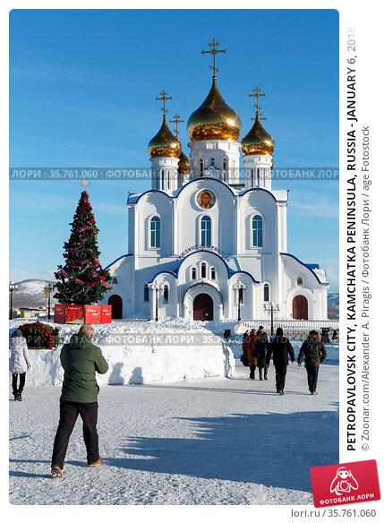 PETROPAVLOVSK CITY, KAMCHATKA PENINSULA, RUSSIA - JANUARY 6, 2018... Стоковое фото, фотограф Zoonar.com/Alexander A. Piragis / age Fotostock / Фотобанк Лори