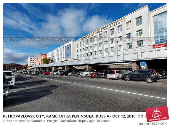 PETROPAVLOVSK CITY, KAMCHATKA PENINSULA, RUSSIA - OCT 12, 2016: Office... Стоковое фото, фотограф Zoonar.com/Alexander A. Piragis / age Fotostock / Фотобанк Лори