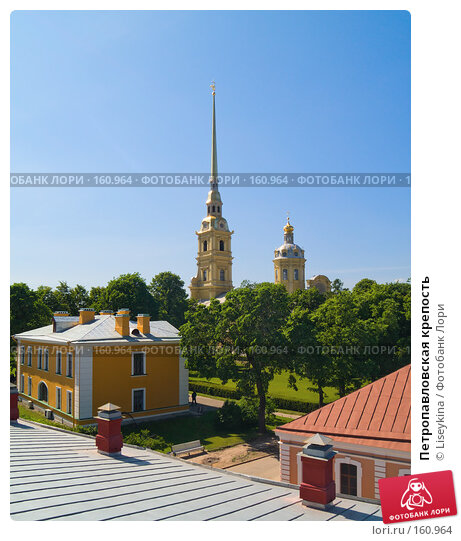 Купить «Петропавловская крепость», фото № 160964, снято 11 июня 2007 г. (c) Liseykina / Фотобанк Лори
