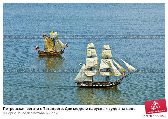 Петровская регата в Таганроге. Две модели парусных судов на воде, фото № 272056, снято 30 апреля 2008 г. (c) Борис Панасюк / Фотобанк Лори
