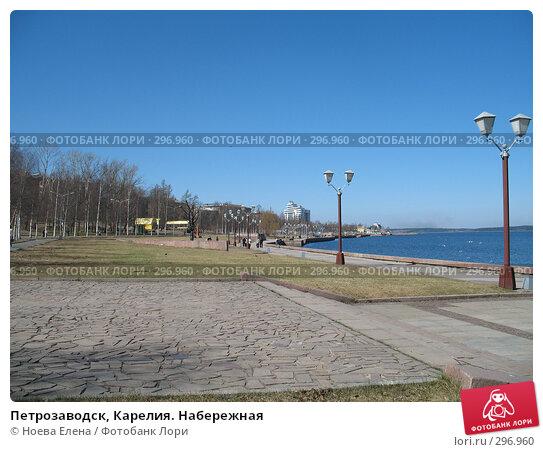 Петрозаводск, Карелия. Набережная, фото № 296960, снято 3 мая 2008 г. (c) Ноева Елена / Фотобанк Лори