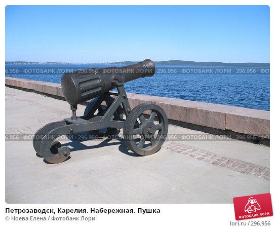 Петрозаводск, Карелия. Набережная. Пушка, фото № 296956, снято 3 мая 2008 г. (c) Ноева Елена / Фотобанк Лори