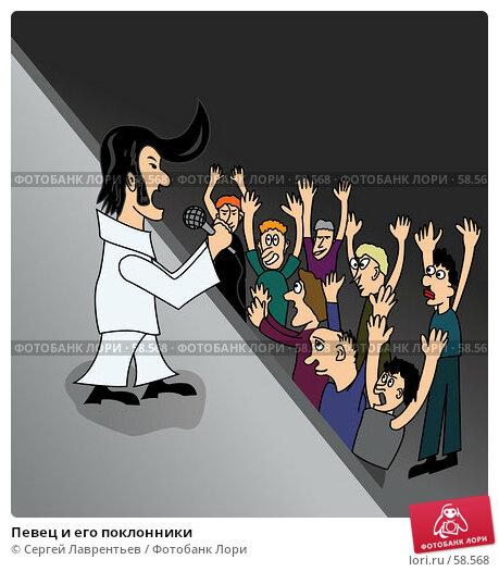 Певец и его поклонники, иллюстрация № 58568 (c) Сергей Лаврентьев / Фотобанк Лори