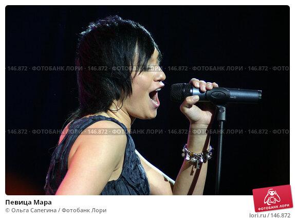 Певица Мара, фото № 146872, снято 29 января 2007 г. (c) Ольга Сапегина / Фотобанк Лори