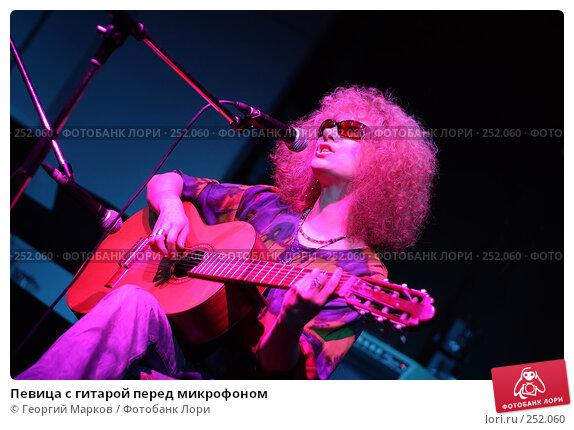 Певица с гитарой перед микрофоном, фото № 252060, снято 22 марта 2008 г. (c) Георгий Марков / Фотобанк Лори