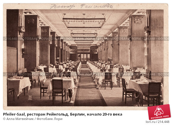 Pfeiler-Saal, ресторан Рейнгольд, Берлин, начало 20-го века, фото № 214448, снято 23 мая 2017 г. (c) Алла Матвейчик / Фотобанк Лори