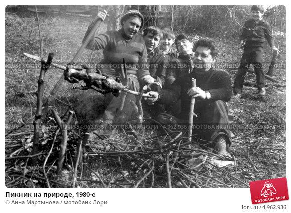 Купить «Пикник на природе, 1980-е», эксклюзивное фото № 4962936, снято 23 мая 2019 г. (c) Анна Мартынова / Фотобанк Лори
