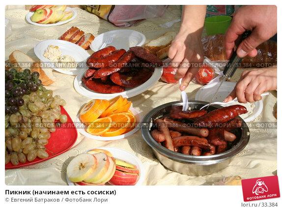 Купить «Пикник (начинаем есть сосиски)», фото № 33384, снято 23 сентября 2006 г. (c) Евгений Батраков / Фотобанк Лори