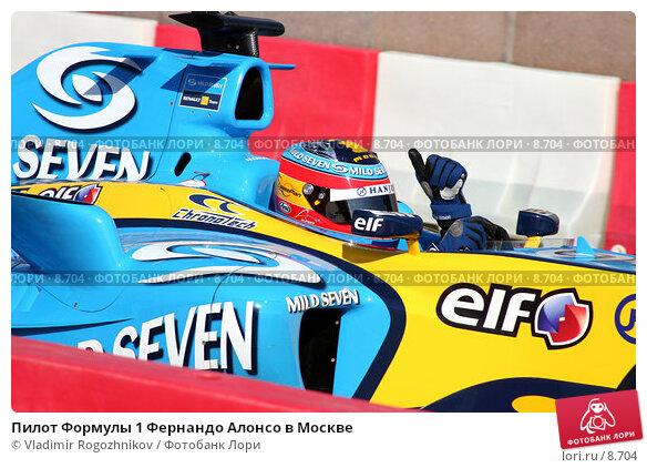 Пилот Формулы 1 Фернандо Алонсо в Москве, фото № 8704, снято 28 августа 2005 г. (c) Vladimir Rogozhnikov / Фотобанк Лори