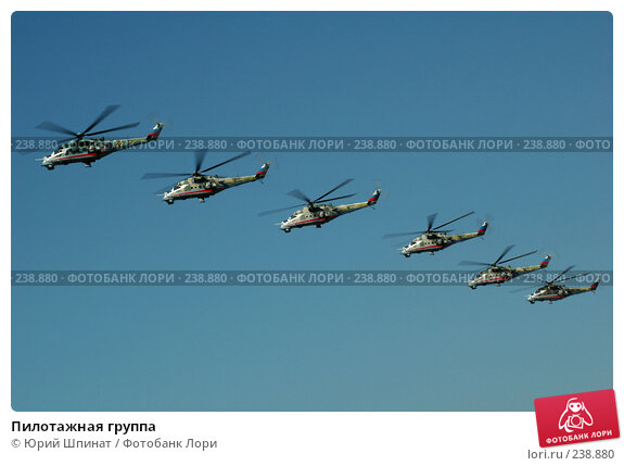 Пилотажная группа, фото № 238880, снято 11 августа 2007 г. (c) Юрий Шпинат / Фотобанк Лори