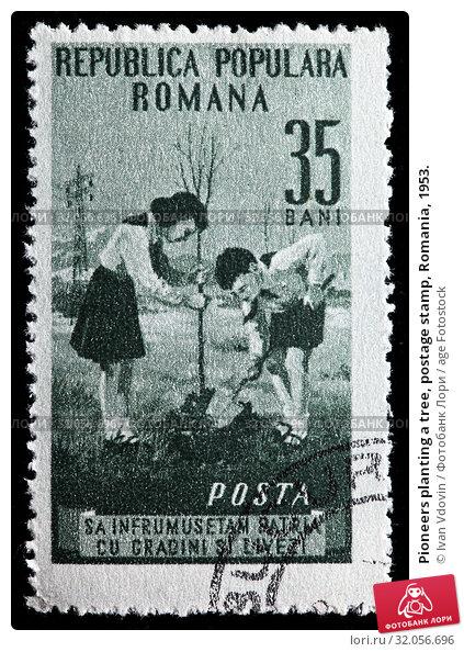 Pioneers planting a tree, postage stamp, Romania, 1953. (2010 год). Редакционное фото, фотограф Ivan Vdovin / age Fotostock / Фотобанк Лори