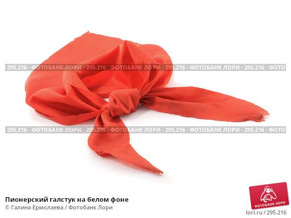 Пионерский галстук на белом фоне, фото № 295216, снято 22 мая 2008 г. (c) Галина Ермолаева / Фотобанк Лори