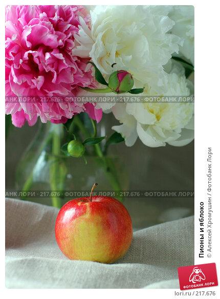 Пионы и яблоко, фото № 217676, снято 17 июня 2007 г. (c) Алексей Хромушин / Фотобанк Лори