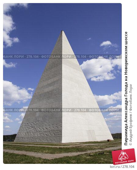 Пирамида Александра Голода на Новорижском шоссе, фото № 278104, снято 26 апреля 2008 г. (c) Андрей Ерофеев / Фотобанк Лори