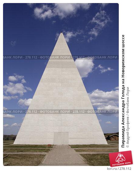 Пирамида Александра Голода на Новорижском шоссе, фото № 278112, снято 26 апреля 2008 г. (c) Андрей Ерофеев / Фотобанк Лори