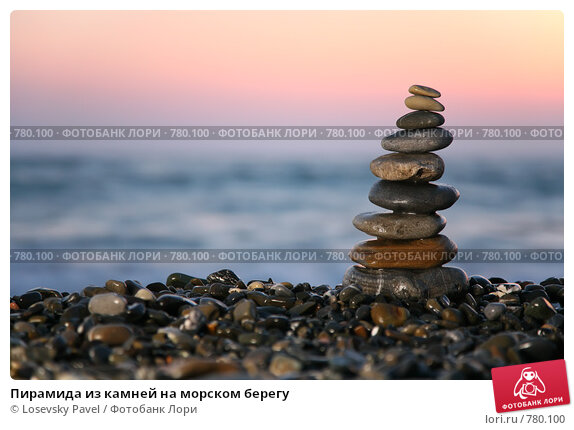 Купить «Пирамида из камней на морском берегу», фото № 780100, снято 21 мая 2018 г. (c) Losevsky Pavel / Фотобанк Лори