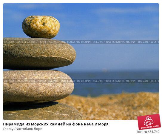 Пирамида из морских камней на фоне неба и моря, фото № 84740, снято 5 августа 2007 г. (c) only / Фотобанк Лори