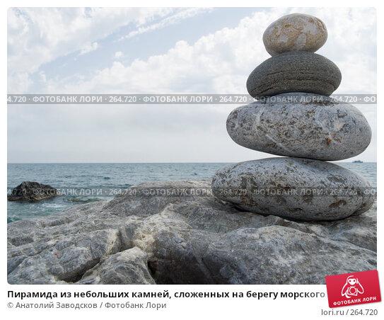 Пирамида из небольших камней, сложенных на берегу морского пляжа, фото № 264720, снято 21 мая 2007 г. (c) Анатолий Заводсков / Фотобанк Лори