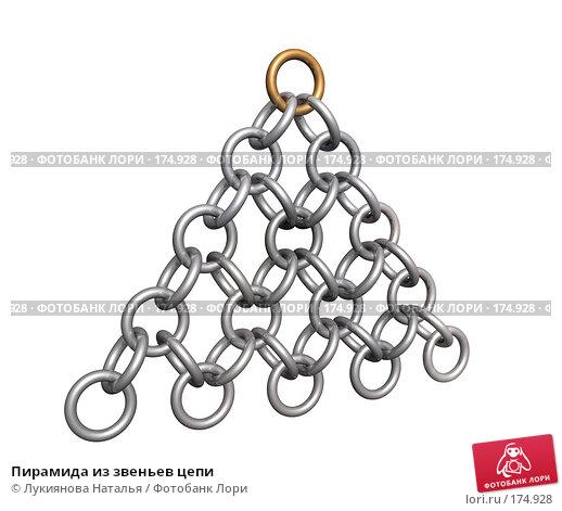 Пирамида из звеньев цепи, иллюстрация № 174928 (c) Лукиянова Наталья / Фотобанк Лори