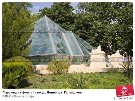 Пирамида у фонтана по ул. Ленина, г. Геленджик, фото № 147480, снято 28 мая 2017 г. (c) BART / Фотобанк Лори