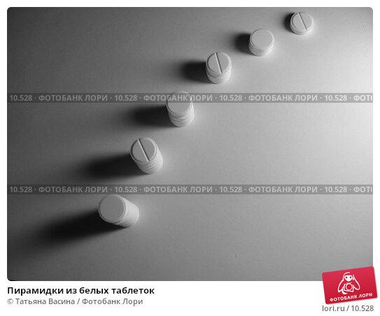 Пирамидки из белых таблеток, фото № 10528, снято 23 августа 2006 г. (c) Татьяна Васина / Фотобанк Лори