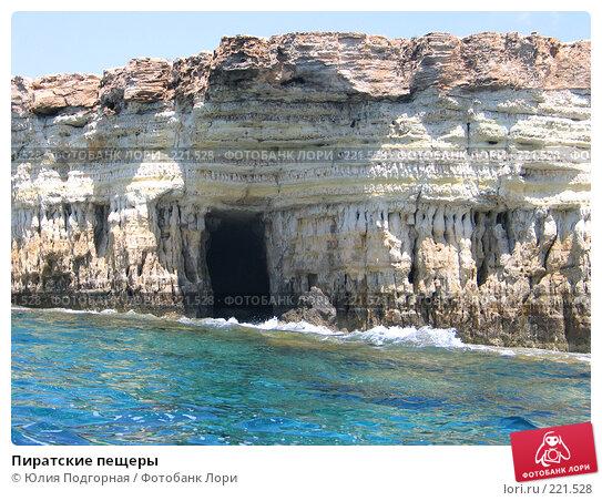 Пиратские пещеры, фото № 221528, снято 10 августа 2006 г. (c) Юлия Селезнева / Фотобанк Лори