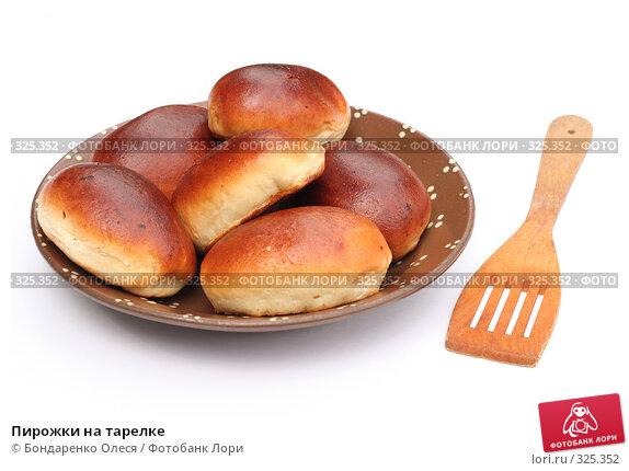 Пирожки на тарелке, фото № 325352, снято 16 июня 2008 г. (c) Бондаренко Олеся / Фотобанк Лори