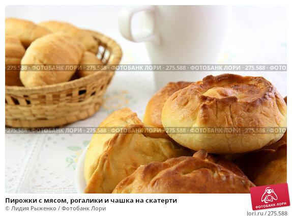 Пирожки с мясом, рогалики и чашка на скатерти, фото № 275588, снято 23 апреля 2008 г. (c) Лидия Рыженко / Фотобанк Лори