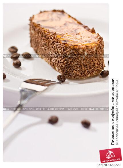 Пирожное с кофейными зернами, фото № 320220, снято 31 августа 2005 г. (c) Кравецкий Геннадий / Фотобанк Лори