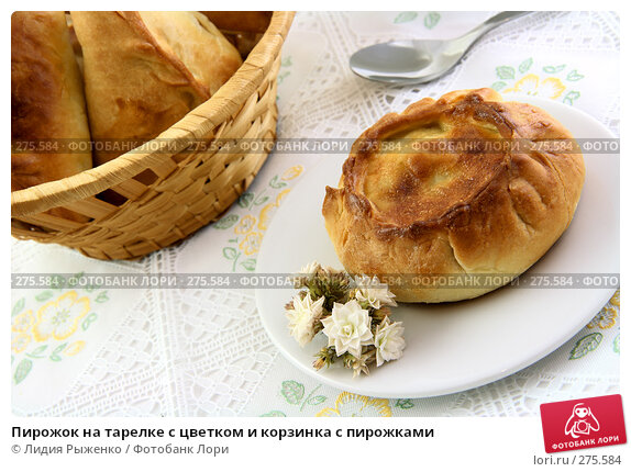 Пирожок на тарелке с цветком и корзинка с пирожками, фото № 275584, снято 23 апреля 2008 г. (c) Лидия Рыженко / Фотобанк Лори