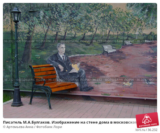 Писатель М.А.Булгаков. Изображение на стене дома в московском дворе., фото № 36232, снято 16 января 2006 г. (c) Артемьева Анна / Фотобанк Лори