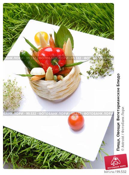 Пища, Овощи  Вегетарианское Блюдо, фото № 99532, снято 5 декабря 2006 г. (c) Astroid / Фотобанк Лори