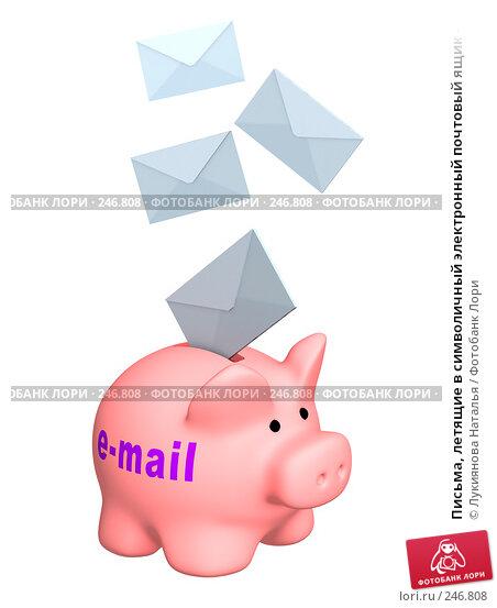 Письма, летящие в символичный электронный почтовый ящик - свинку-копилку, иллюстрация № 246808 (c) Лукиянова Наталья / Фотобанк Лори