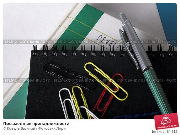 Письменные принадлежности, фото № 181512, снято 19 декабря 2006 г. (c) Коваль Василий / Фотобанк Лори
