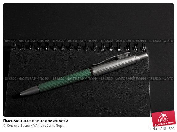 Письменные принадлежности, фото № 181520, снято 19 декабря 2006 г. (c) Коваль Василий / Фотобанк Лори