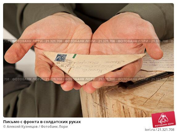 Письмо с фронта в солдатских руках, фото № 21321708, снято 23 января 2016 г. (c) Алексей Кузнецов / Фотобанк Лори