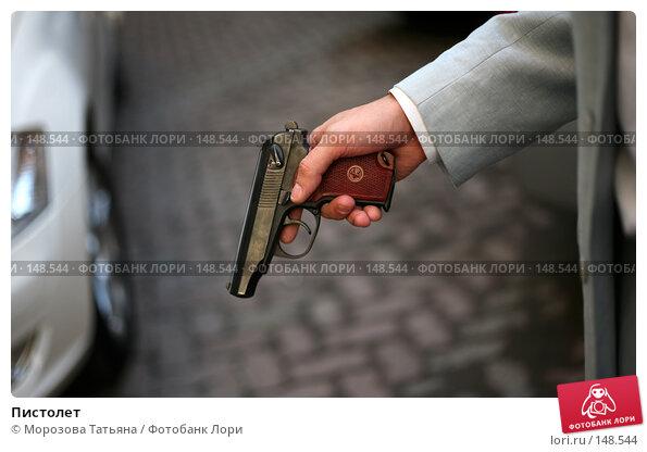 Пистолет, фото № 148544, снято 29 сентября 2007 г. (c) Морозова Татьяна / Фотобанк Лори