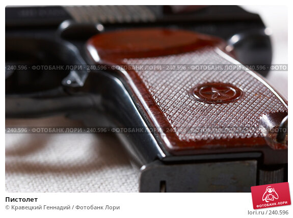 Пистолет, фото № 240596, снято 21 января 2017 г. (c) Кравецкий Геннадий / Фотобанк Лори