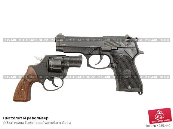 Купить «Пистолет и револьвер», фото № 235440, снято 26 февраля 2007 г. (c) Екатерина Тимонова / Фотобанк Лори