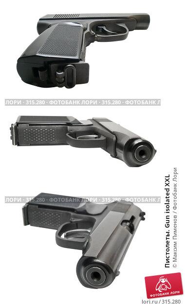 Пистолеты. Gun isolated XXL, фото № 315280, снято 22 мая 2008 г. (c) Максим Пименов / Фотобанк Лори
